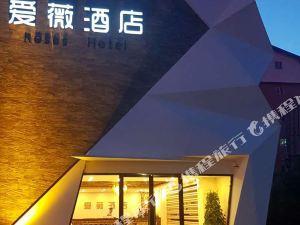 遼源愛薇酒店