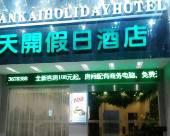 天開假日酒店(柳州柳汽公司總店)
