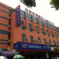 漢庭酒店(上海雲山路地鐵站店)(原雲山路店)酒店預訂