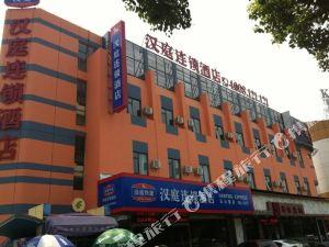 漢庭酒店(上海云山路地鐵站店)(原云山路店)