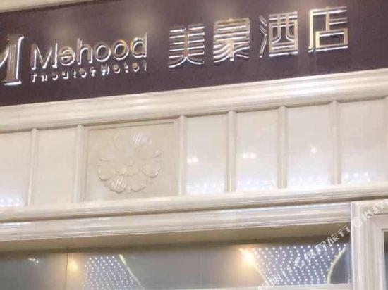 美豪酒店(深圳羅湖大劇院萬象城店)(Mehood Theater Hotel (Shenzhen Luohu Grand Theater The MIXC))外觀
