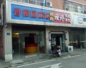無錫香樟園快捷旅館