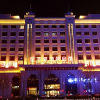 北京金地來商務會館酒店預訂