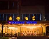 戴根酒店(重慶江北機場店)