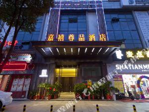 株洲嘉禧尊品酒店