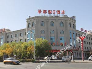 景都假日酒店(嘉峪關大唐美食街店)