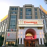 維也納國際酒店(天津武清京津路店)酒店預訂