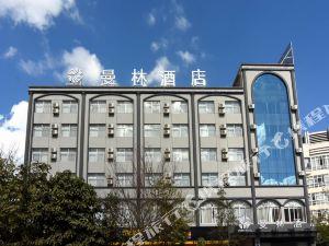 普洱曼林酒店