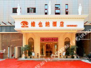 維也納酒店(梧州蒼海湖店)(原高鐵站店)