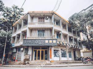 河口1982青年旅舍環城路店