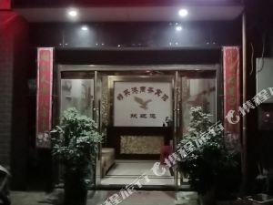 茶陵精英港商務賓館