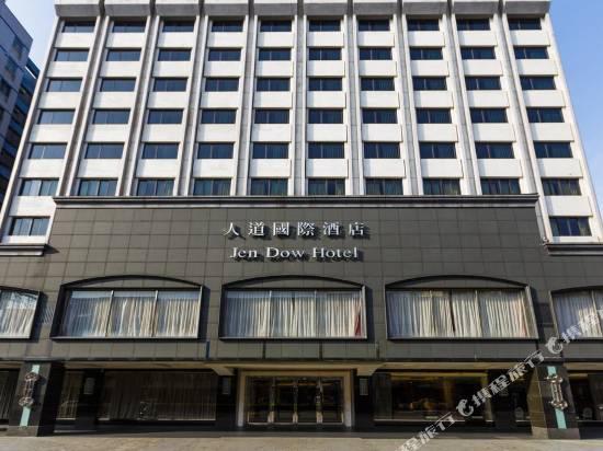 高雄人道國際飯店