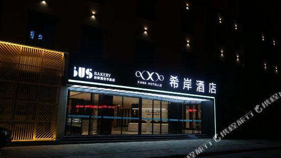 Xana Hotelle (Quanzhou Fengze)