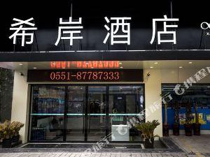 希岸酒店(廬江周瑜大道店)