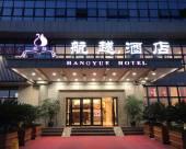 航越酒店(重慶江北機場空港店)