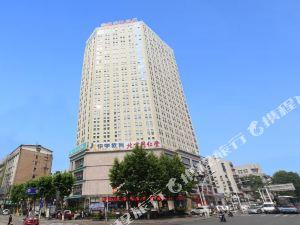 水雲嵐酒店(宜昌萬達店)