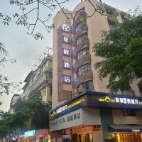 星程酒店(深圳華強赤尾地鐵站店)(原南菲苑酒店)酒店預訂