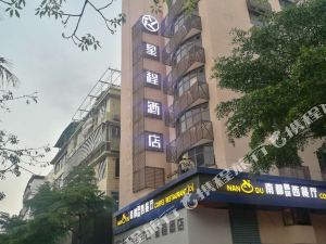 星程酒店(深圳華強赤尾地鐵站店)(原南菲苑酒店)