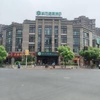 城市便捷酒店(上海寶山華和路店)酒店預訂