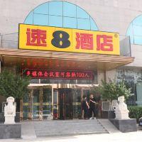 速8(天津西站南廣場店)(原火車西站店)酒店預訂