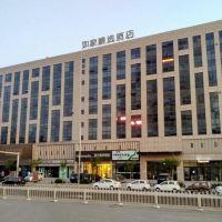 如家精選酒店(北京宋家莊地鐵站店)酒店預訂