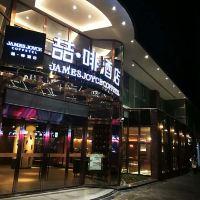 喆啡酒店(重慶黃泥磅輕軌站店)酒店預訂