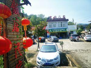 蕪湖中分人家特色民宿(中分村分店)