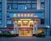 維也納酒店(鶴山汽車總站店)