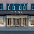 全季酒店(烏魯木齊揚子江路店)