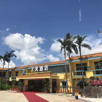 7天酒店(珠海白藤湖店)酒店預訂