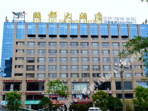 昭通鶴都大酒店