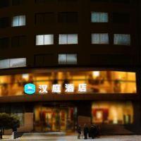 漢庭酒店(北京陶然亭店)酒店預訂