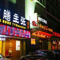 昌江佳禾商務酒店酒店預訂