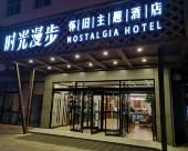 時光漫步懷舊主題酒店(北京地壇國展中心店)