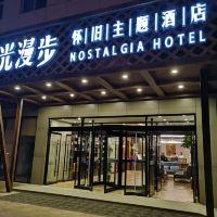 時光漫步懷舊主題酒店(北京地壇國展中心店)酒店預訂
