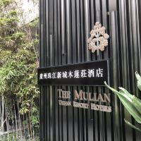 廣州珠江新城木蓮莊酒店酒店預訂