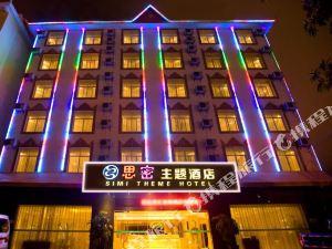 海口思密主題酒店
