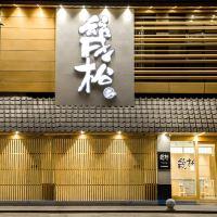 福州幾鬆酒店酒店預訂