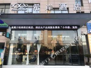 希岸酒店(湘潭九華湖南科技大學店)