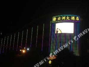 雲縣雲州大酒店