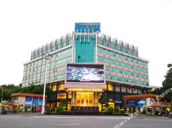 New World Hotel Huaiji