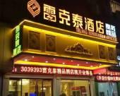 雷克泰商務精品酒店(蚌埠火車站店)