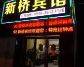 江陰新橋賓館