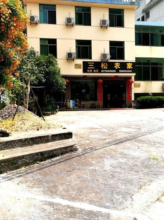 杭州大明山三松酒店Sansong Hostel