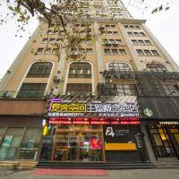 愛舍空間主題概念酒店(上海人民廣場店)酒店預訂
