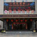 澠池聚宸國際飯店