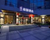 和頤酒店(上海陸家嘴東方明珠濱江大道店)