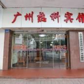 廣州熱科賓館