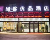 尚客優品酒店(新鄭雙湖大道地鐵站店)