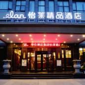 怡萊精品酒店(江山火車站店)